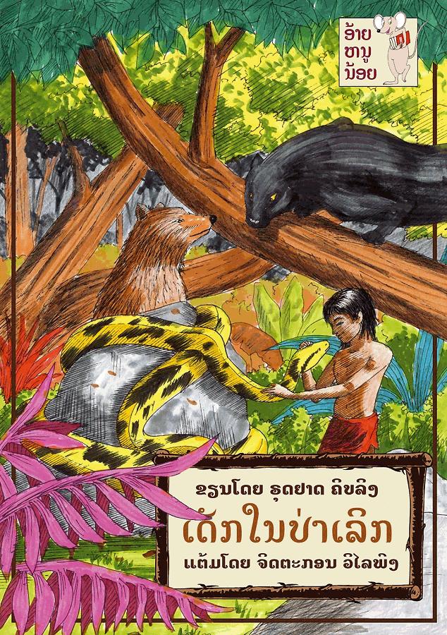 Jungle Book Cover Art ~ Unknown